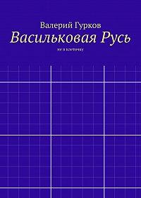 Валерий Гурков -ВасильковаяРусь