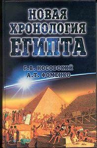 Глеб Носовский, Анатолий Фоменко - Новая Хронология Египта – II