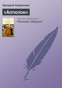 Аркадий Аверченко - «Апполон»