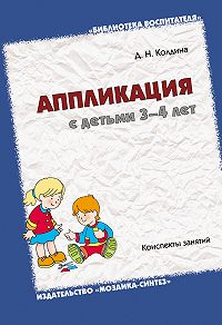 Д. Н. Колдина -Аппликация с детьми 3-4 лет. Конспекты занятий