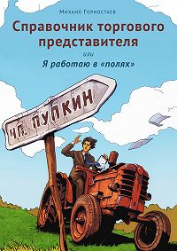 Михаил Горностаев - Справочник торгового представителя, или Я работаю в «полях»