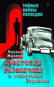 Михаил Жданов -Советские разведчики в нацистской Германии