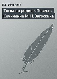В. Г. Белинский -Тоска по родине. Повесть. Сочинение М. Н. Загоскина
