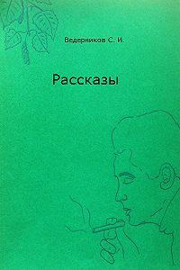Сергей Ведерников -Рассказы