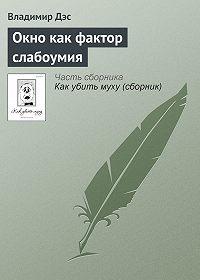 Владимир Дэс -Окно как фактор слабоумия