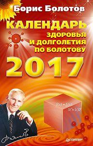 Борис Болотов - Календарь долголетия по Болотову на 2017 год