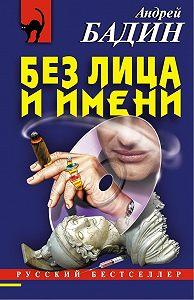 Андрей Бадин - Без лица и имени