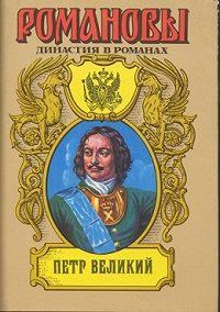 А. Сахаров (редактор) -Петр Великий (Том 2)