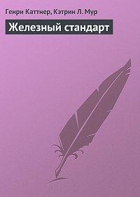 Генри Каттнер, Кэтрин Мур - Железный стандарт
