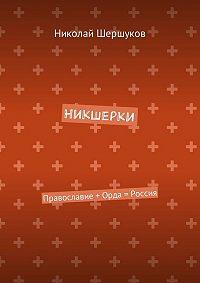 Николай Шершуков -Никшерки. Православие + Орда = Россия