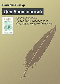 Екатерина Садур - Дед Аполлонский