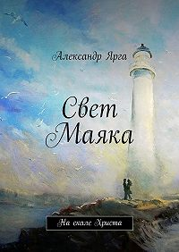 Александр Ярга -Свет Маяка