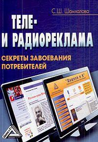 С. Ш. Шамхалова -Теле– и радиореклама. Секреты завоевания потребителей