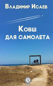 Владимир Исаев -Ковш для самолета (сборник рассказов)