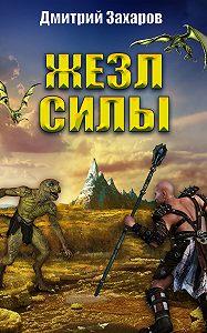 Дмитрий Захаров - Жезл силы