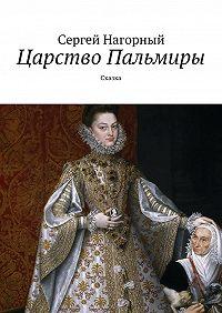 Сергей Нагорный -Царство Пальмиры. Сказка
