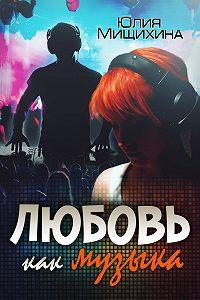Юлия Мищихина -Любовь как музыка