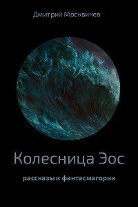 Дмитрий Москвичев -Колесница Эос