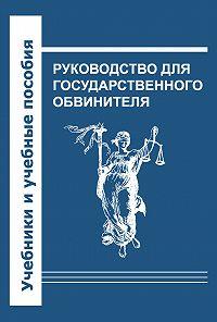 Коллектив Авторов -Руководство для государственного обвинителя