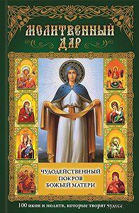 Павел Михалицын -Чудодейственный покров Божьей Матери. 100 икон и молитв, которые творят чудеса