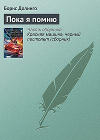 Борис Долинго - Пока я помню