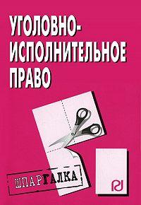 Коллектив Авторов - Уголовно-исполнительное право: Шпаргалка