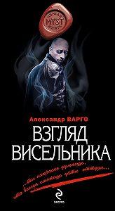 Александр Варго -Взгляд висельника