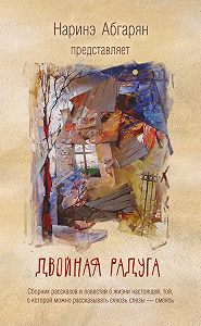 Наринэ Абгарян - Двойная радуга (сборник)