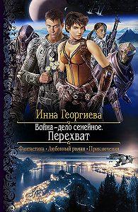Инна Георгиева -Война – дело семейное. Перехват