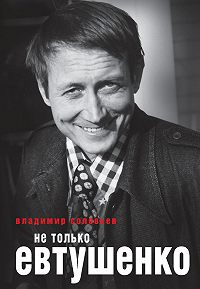 Владимир Соловьев -Не только Евтушенко