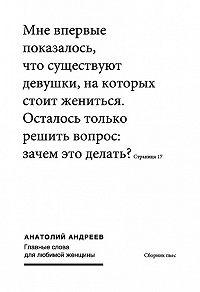 Анатолий Андреев -Главные слова для любимой женщины (сборник)