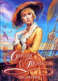 Синтия Томасон -Песня реки