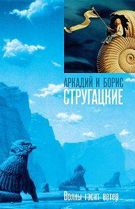Аркадий и Борис Стругацкие -Волны гасят ветер