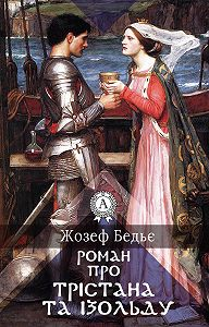 Жозеф Бед'є -Роман про Трістана та Ізольду