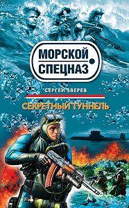 Сергей Зверев -Секретный туннель