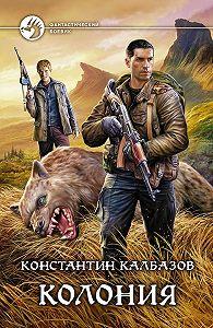 Константин Калбазов -Колония