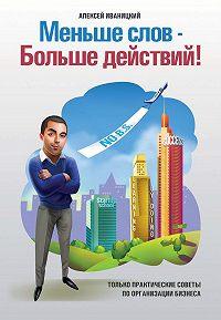 Алексей Иваницкий -Меньше слов ― Больше действий!