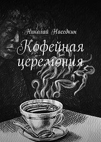 Николай Наседкин - Кофейная церемония