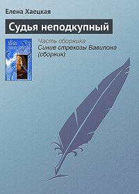 Елена Хаецкая - Судья неподкупный