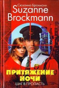 Сюзанна Брокманн -Притяжение ночи. Книга 1. Шаг в пропасть