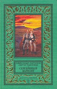 Сергей Абрамов -Серебряный вариант