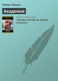 Роберт Шекли -Академия
