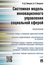 Аделина Эмирова -Системная модель инновационного управления социальной сферой. Монография