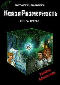 Виталий Вавикин -КвазаРазмерность. Книга 3