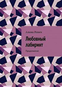 Алина Ревич -Любовный лабиринт. Продолжение
