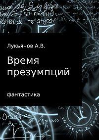А В Лукьянов -Время презумпций