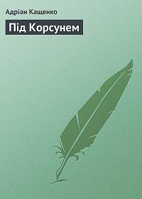 Адріан Кащенко - Під Корсунем