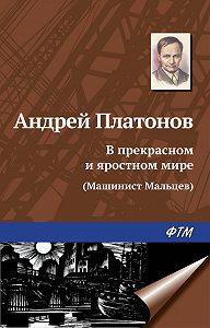 Андрей Платонов -В прекрасном и яростном мире