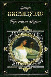 Луиджи Пиранделло -Длинное платье