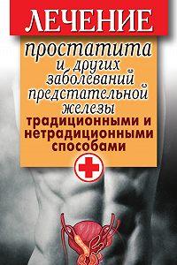 Дарья Нестерова -Лечение простатита и других заболеваний предстательной железы традиционными и нетрадиционными способами